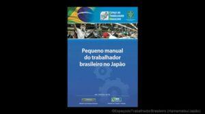 Trabalho no Japão: manual do trabalhador brasileiro